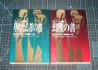 EBA!即決。タニス・リー 堕ちたる者の書・幻獣の書パラディスの秘録