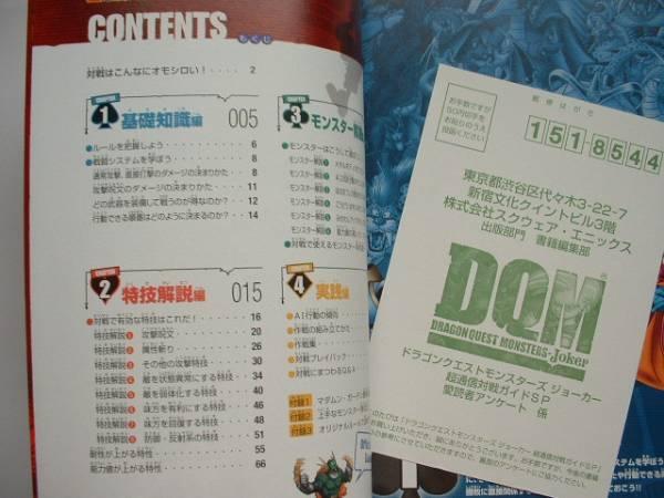 ドラゴンクエストモンスターズ ジョーカー 超通信対戦ガイドSP