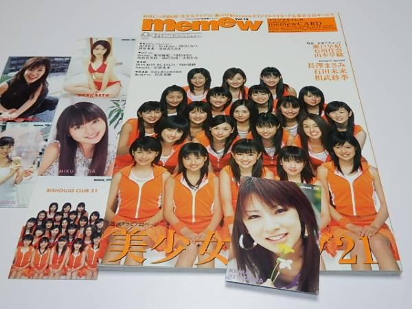 『 memew 2004 vol18 』 北川景子 Perfume 長澤まさみ 原幹恵 ライブグッズの画像