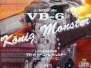 やまと (YAMATO) ケーニッヒモンスター (ケニッヒモンスター) 1/100 VF-X2 VB-6 完全変形 マクロス 塗装済完成品フィギュア