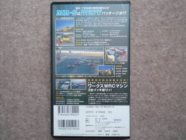 ベストモータリング 2000年2月号 MR-S ランサーWRC インプレッサ VHS_画像3