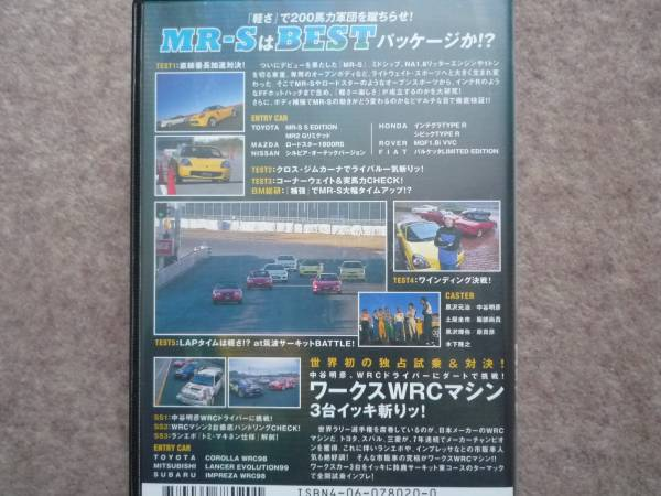 ベストモータリング 2000年2月号 MR-S ランサーWRC インプレッサ VHS_画像2