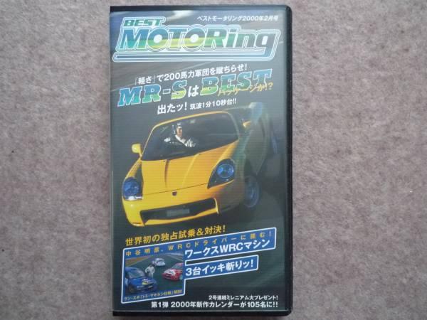 ベストモータリング 2000年2月号 MR-S ランサーWRC インプレッサ VHS