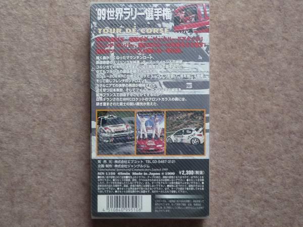 '99 世界ラリー選手権 Rd.6 ツールドコルス WRC 1999 VHS_画像2