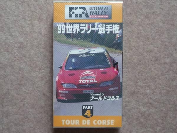 '99 世界ラリー選手権 Rd.6 ツールドコルス WRC 1999 VHS_画像1