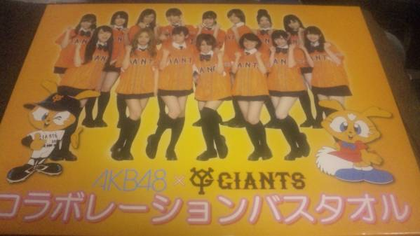 AKB48×GIANTS コラボレーションバスタオル 巨人2012 ライブ・総選挙グッズの画像