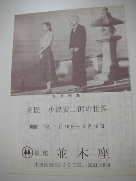 44337原節子小津安二郎『東京物語』並木座チラシ_画像1