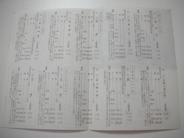 44337原節子小津安二郎『東京物語』並木座チラシ_画像2