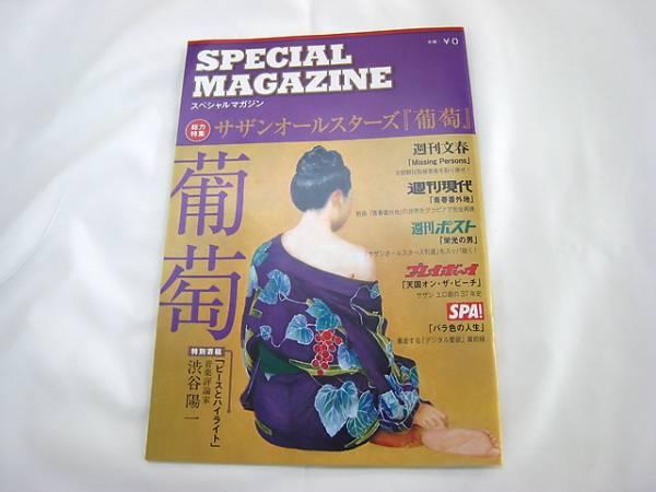 【◆D0126】 サザン 葡萄 ローソン スペシャル マガジン