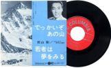 シングル★若山彰/「ヒマラヤK2征服」〜イタリア映画主題歌('62)