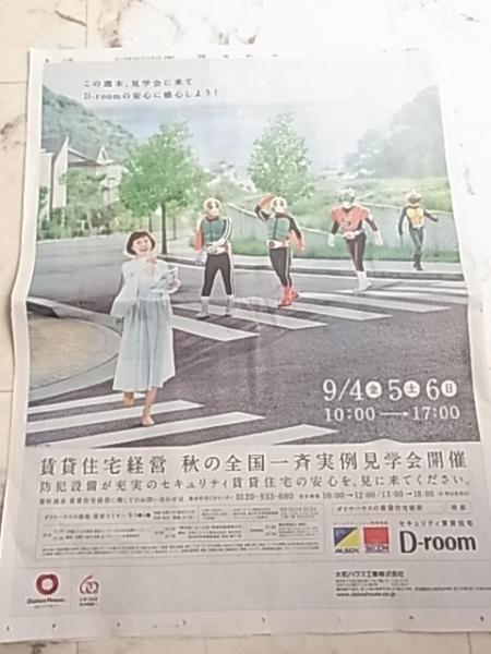 上野樹里★新聞広告1面 D-room 送料120円