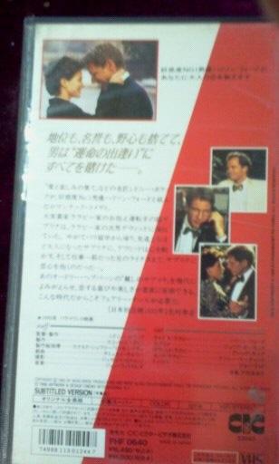 【VHS】サブリナ (黄0950)_画像2