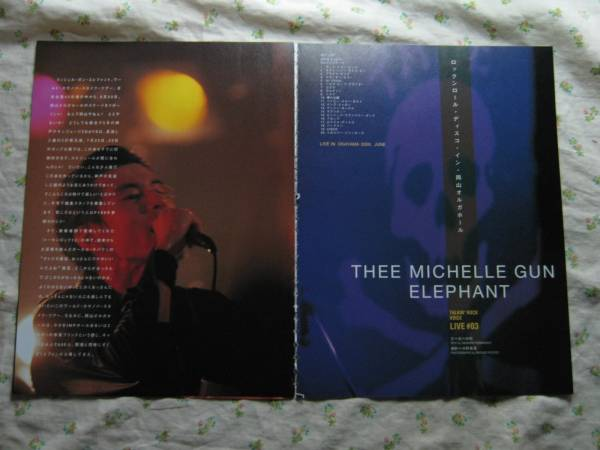 '00【6/23 at 岡山オルガホール】THEE MICHELLE GUN ELEPHANT ♯