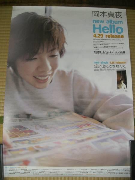 岡本真夜 アルバム告知ポスター