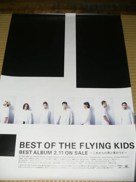 FLYING KIDS アルバム告知ポスター