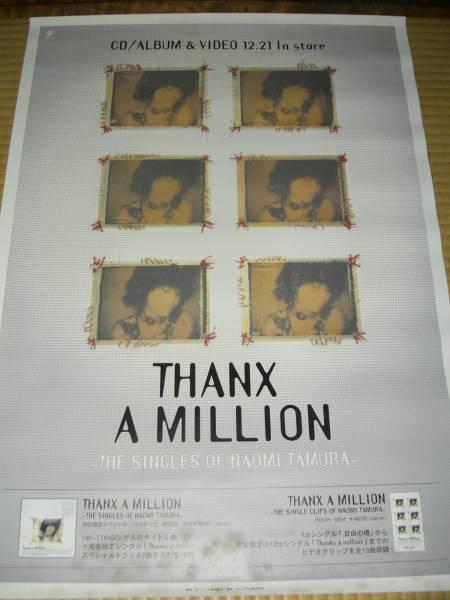 THANX A MILLION アルバム告知ポスター