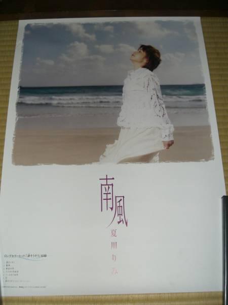 夏川りみ シングル告知ポスター