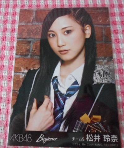SKE48 Beginner 劇場盤 生写真 松井玲奈 AKB48