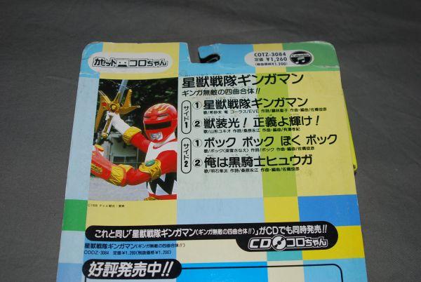 星獣戦隊ギンガマン カセット,コロちゃんパック, 3084_画像2