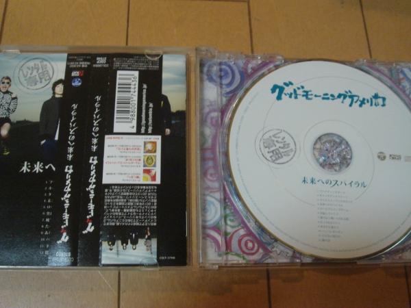 グッドモーニングアメリカ / 未来へのスパイラル CD_画像2
