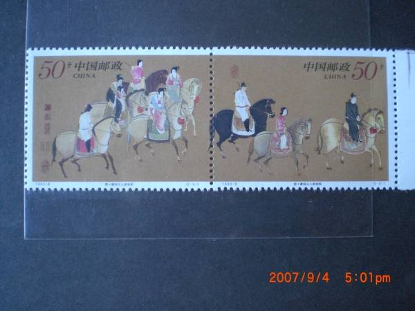 唐・カク()国婦人遊春図 2種連刷 未使 1995年 中共・新中国 VF・NH_画像1