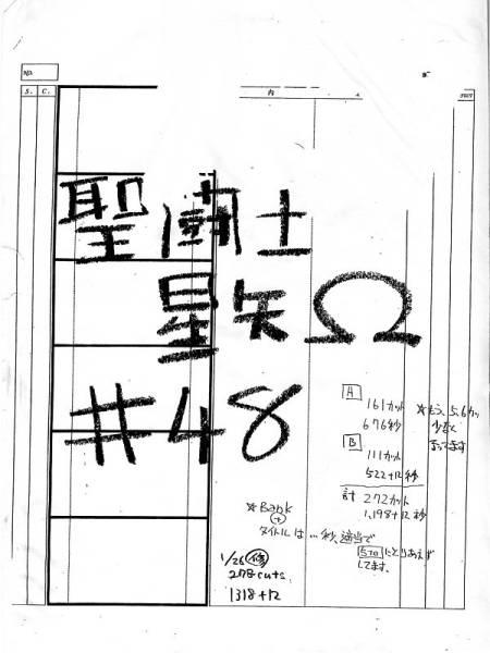 聖闘士星矢Ω 聖闘士星矢オメガ 絵コンテ 設定資料 グッズの画像