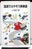 語源でふやそう英単語/小池直己◆岩波ジュニア新書