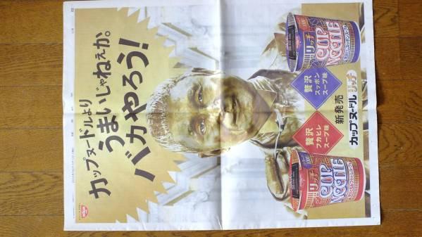 ★★日清カップヌードル ビートたけし 北野武 新聞広告 ★★