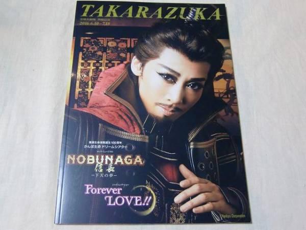 ☆宝塚 NOBUNAGAー信長ーForever LOVE!!☆【2】