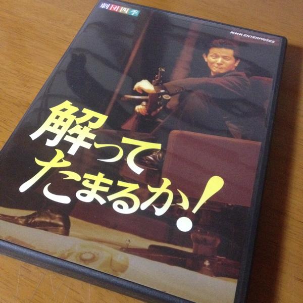 劇団四季「解ってたまるか!」 DVD グッズの画像