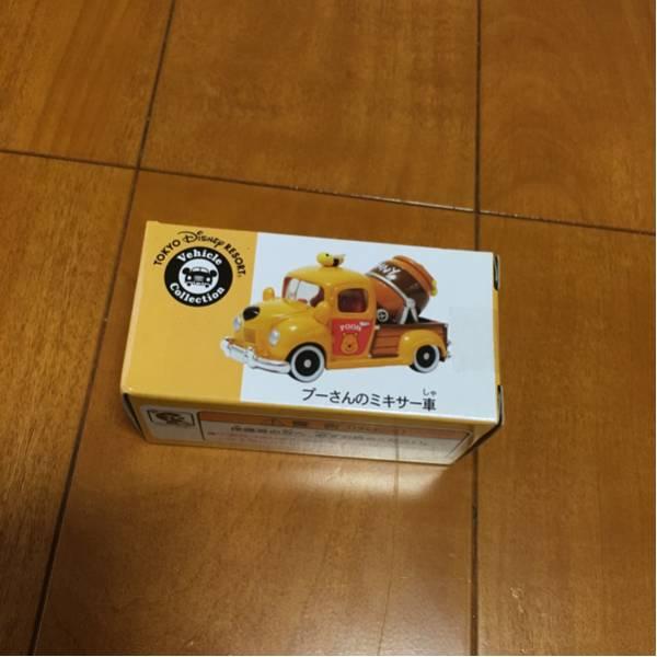 ディズニー限定トミカ プーさんのミキサー車 701 ディズニーグッズの画像