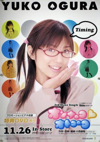 小倉優子 YUKO OGURA B2ポスター (1H05004)