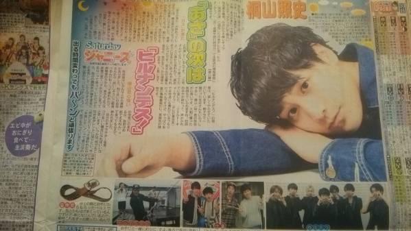 新聞 ■ 日刊スポーツ 4/30 ■ 桐山照史(ジャニーズWEST)