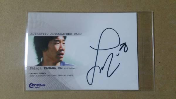 2008TE セレッソ大阪 香川真司 直筆サインカード 限定 マンU グッズの画像