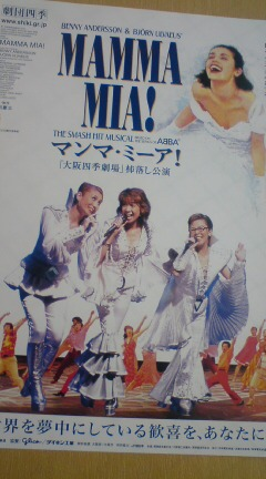希少★切手可★劇団四季マンマ・ミーア!保坂知寿チラシ大阪2005
