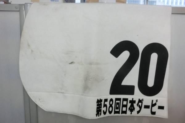 トウカイテイオー 日本ダービー優勝 実使用ゼッケン 保証付_画像1