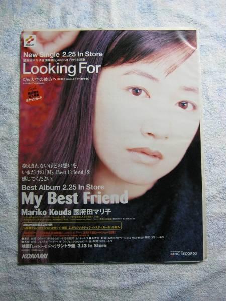 '98【My best friendの広告 國府田マリ子/ ルモテ 堂本光一 】♯