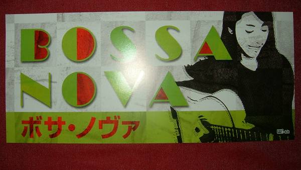 【ミニポスターF6】 ボサノヴァ BOSSA NOVA 非売品!