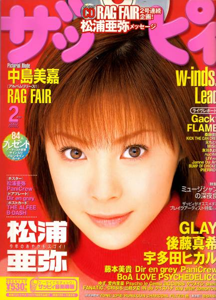 雑誌ザッピィ 2003/2月号◆松浦亜弥/w-inds./後藤真希/RAG FAIR