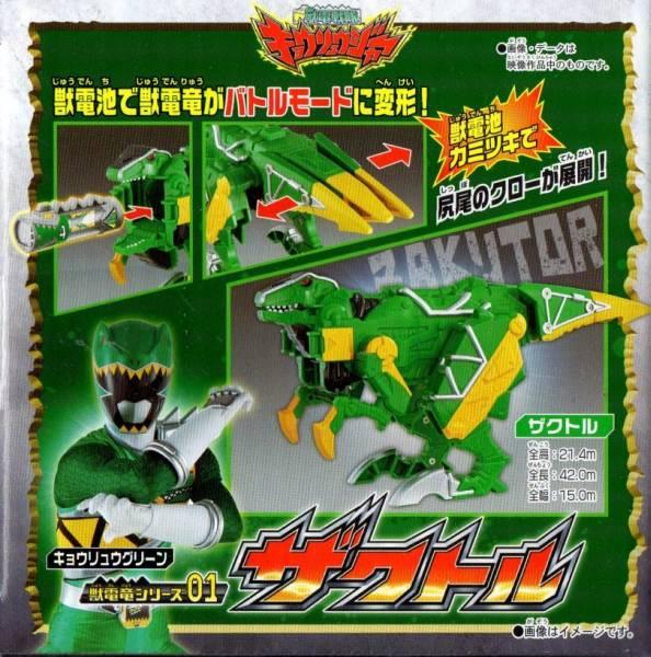 キョウリュウジャー 獣電竜シリーズ01 ザクトル 新品未開封_画像2
