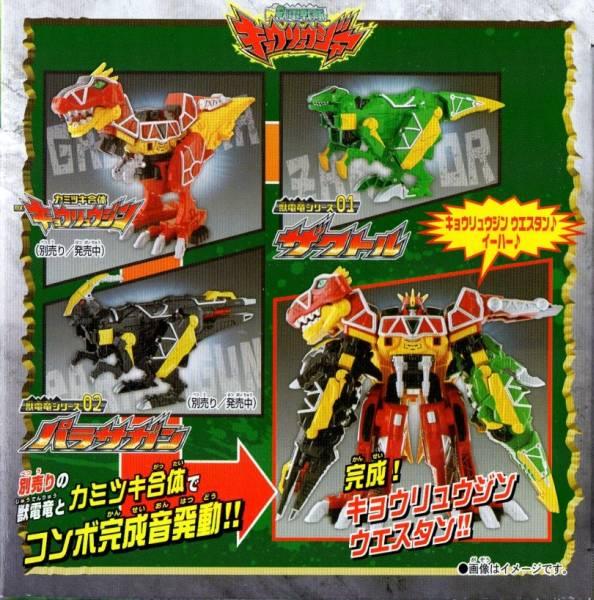 キョウリュウジャー 獣電竜シリーズ01 ザクトル 新品未開封_画像3