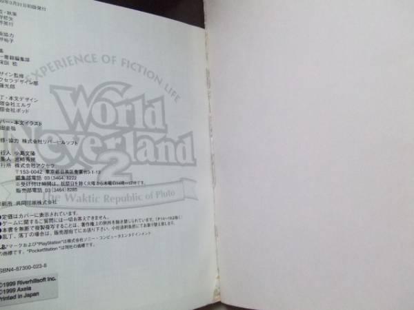 ワールド・ネバーランド2 プルト共和国物語 偽悪のススメ