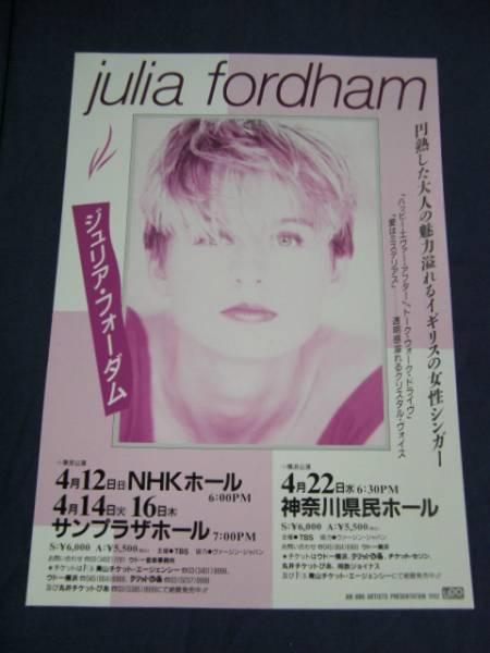 Julia Fordham ジュリア・フォーダム 1992年来日公演・チラシ/92
