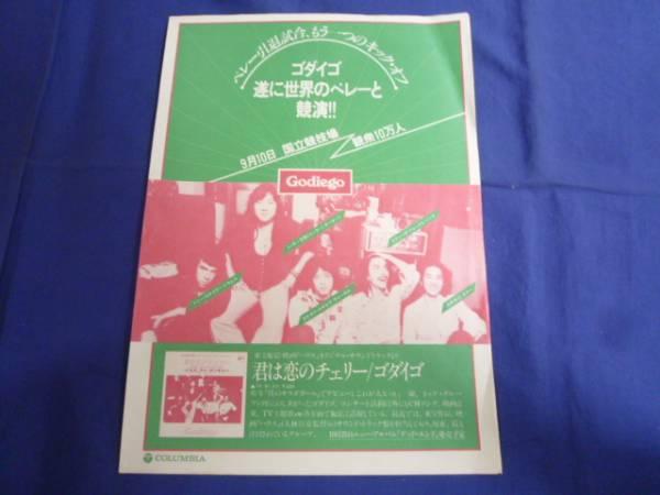 ゴダイゴ 1977年 ペレ引退試合 コンサート チラシ 92