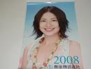未使用『2008年 東宝カレンダー』長澤まさみ 常盤貴子 水野真紀