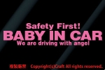 Safety First! BABY IN CAR sticker ( light pink /20cm) safety the first angel baby in car +