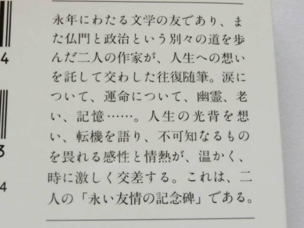 ■人生への恋文*往復随筆/ 石原慎太郎・瀬戸内寂聴■文春文庫_画像3