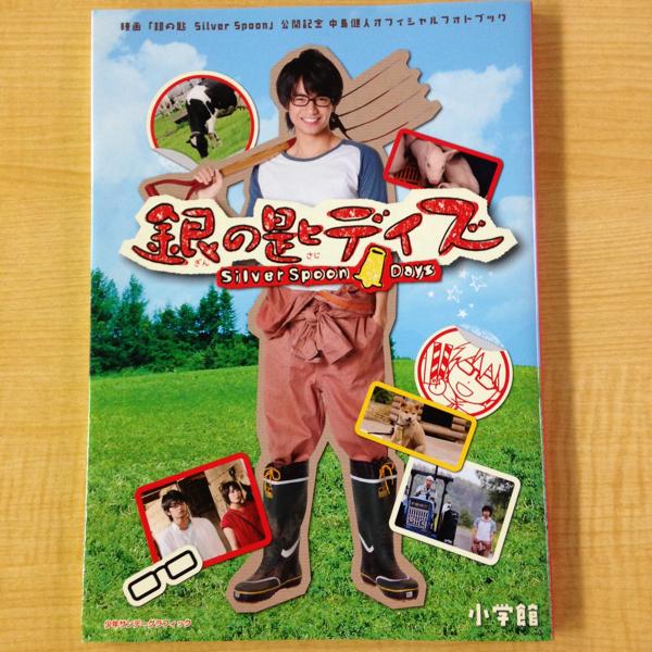 中島健人オフィシャルフォトブック銀の匙デイズ 初版