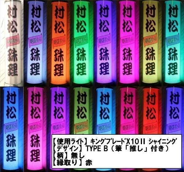 Oderペンライトフィルム 欅坂46 渡邉理佐 ライブ・握手会グッズの画像