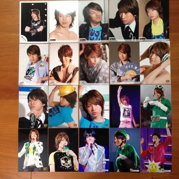 即決2000円★関ジャニ∞ 公式写真 1241★大倉忠義 20枚